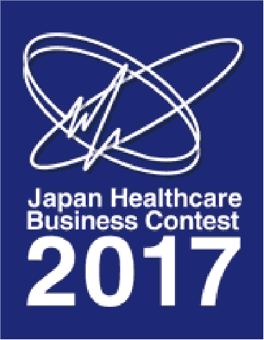 Japan Healthcare Business Contest 2017